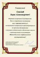 Message of Appreciation,  OJSC Severneftegazprom