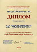 "Diploma ""The Star of Commonwealth"""